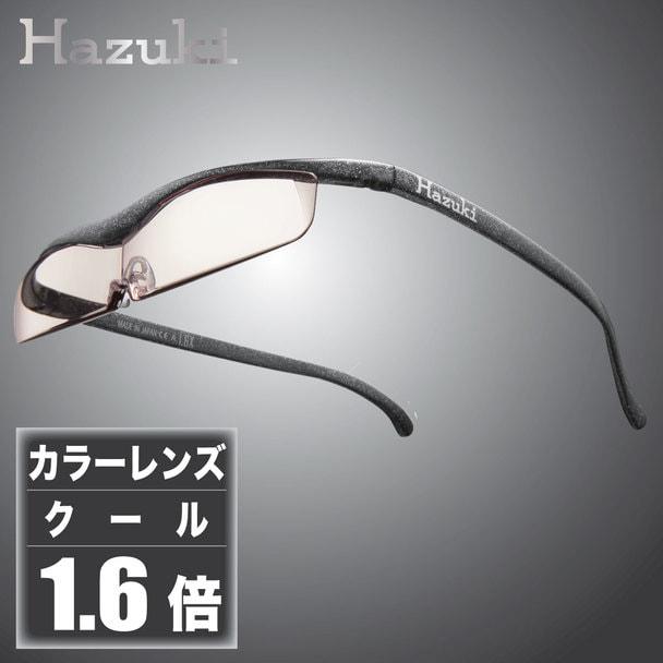 【ハズキルーペ】カラーレンズ クール 1.6倍 ブラックグレー 1