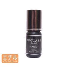 【PROCARE Eyelash】プロケアSPグルー 5mL