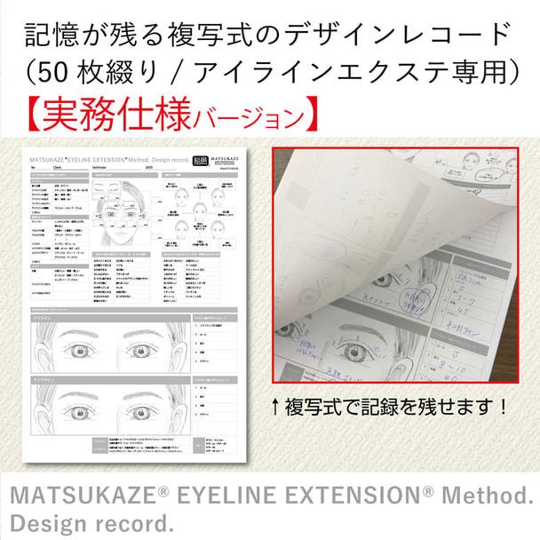 【実務仕様】記憶が残る複写式のデザインレコード(50枚綴り/アイラインエクステ専用)(19081) 1