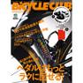 【定期購読】BICYCLE CLUB (バイシクルクラブ) [毎月20日・年間12冊分]