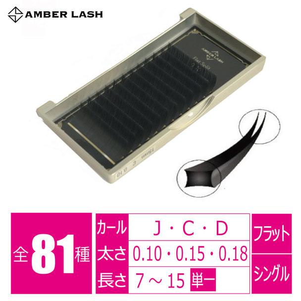 【AMBER LASH】フラットスプリット[Cカール 太さ0.18 長さ13mm] 1