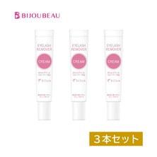 【BIJOUBEAU】biluxクリームリムーバー 15g 3本セット