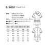 ジャケットE-3096(S)(ブラック) 5