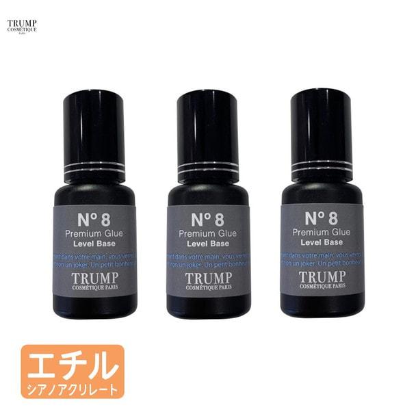 【TRUMP】No.8 プレミアムグルー[Level Base]10ml 3本セット 1