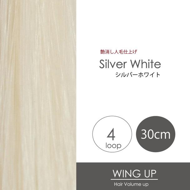エクステ増毛WING-UPループ《シルバーホワイト》30cm 1000本(4本ループ×250束) 1