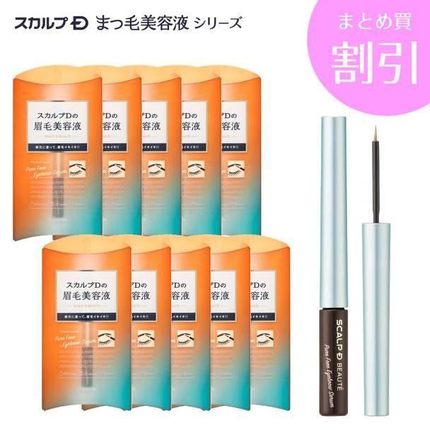 【スカルプD】 ピュアフリーアイブロウセラム 2ml 10本セット 1