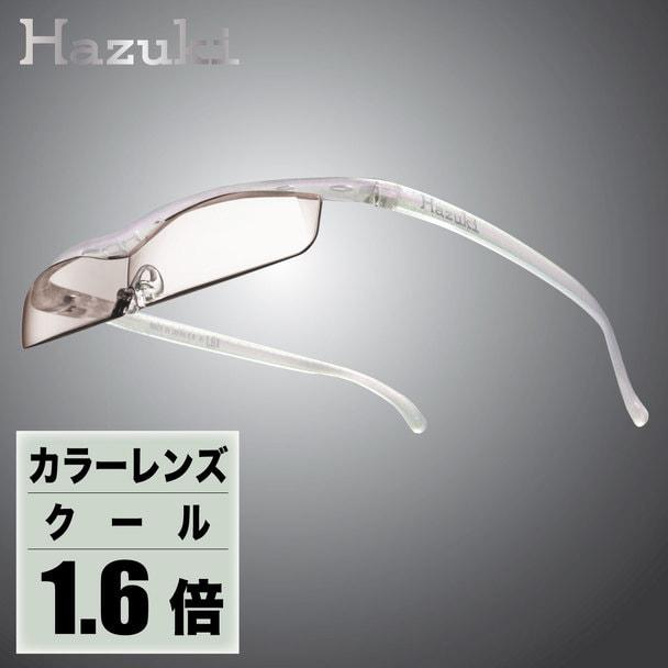 【ハズキルーペ】カラーレンズ クール 1.6倍 パール 1