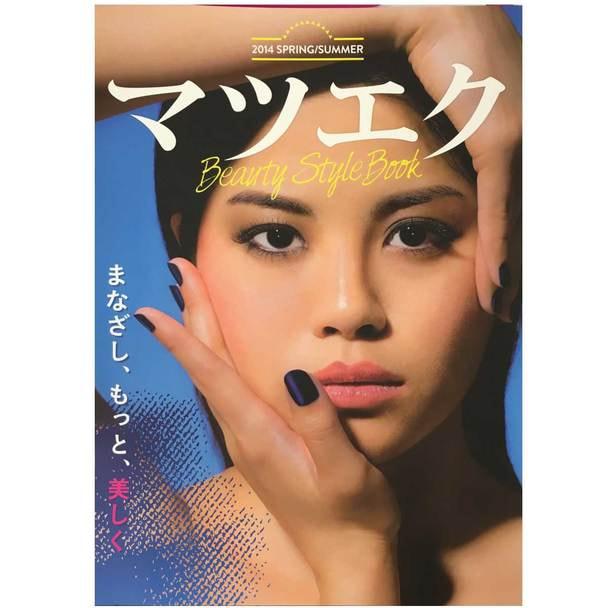 【松風】まつげエクステスタイルブックVol.1