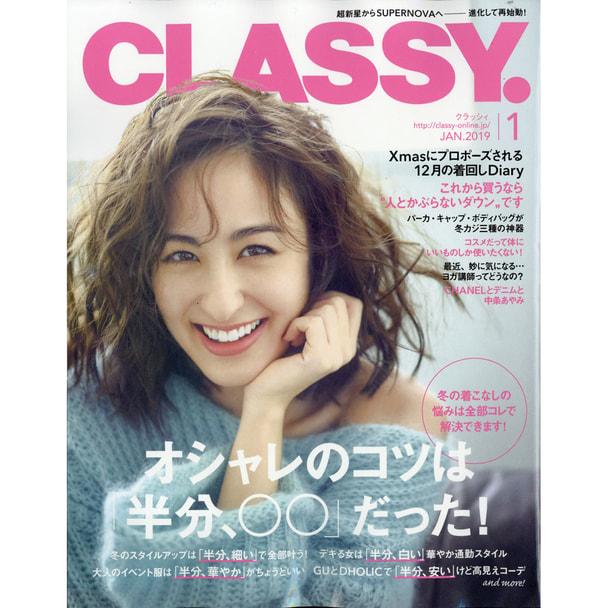 【定期購読】CLASSY. (クラッシィ.)[毎月28日・年間12冊分]