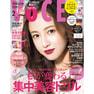 【定期購読】VoCE (ヴォーチェ)[毎月22日・年間12冊分]