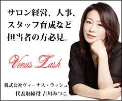 venuslash_yoshikawa240200.jpg