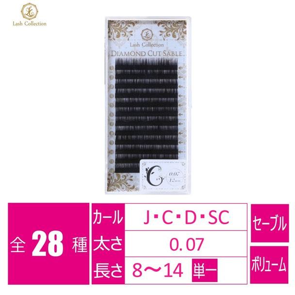 ダイヤモンドカット3D[SCカール太さ0.07長さ11mm]DM007-SC11 1