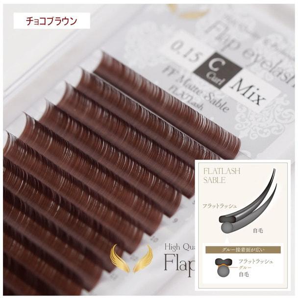 FFMatte チョコブラウン[Lカール 太さ0.15 長さ8~13mmMIX] 1