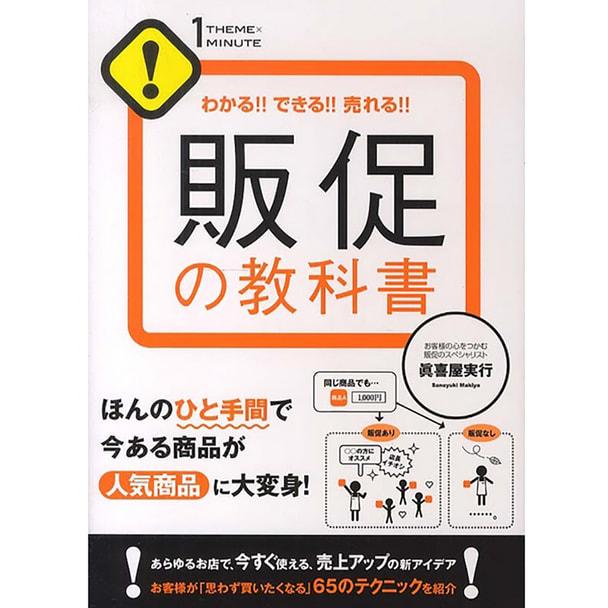 販促の教科書 (1THEME×1MINUTE)  - わかる!!できる!!売れる!!