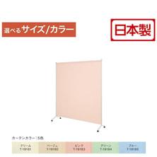 1連サンカート (高さ120/150/180cm/幅80/90cm/選べる5色)【日本製】