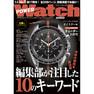 【定期購読】POWER Watch (パワー ウォッチ) [奇数月30日・年間6冊分]
