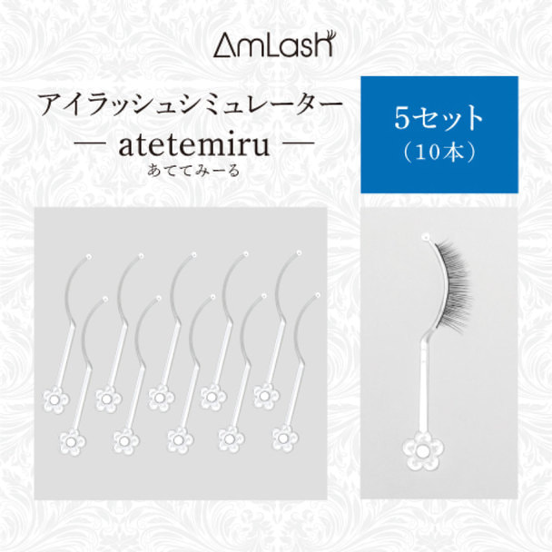 【AmLash】アイラッシュシミュレーター atetemiru 5セット(10本)