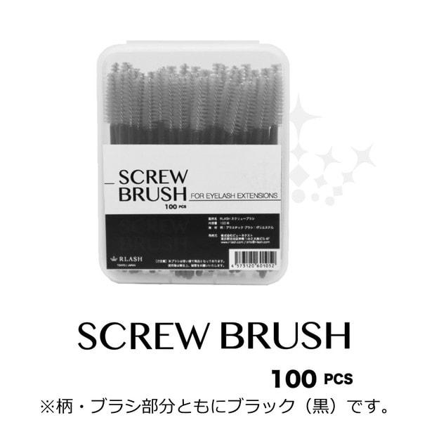 【RLASH】スクリューブラシ 100本入り(ブラック)