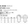 ジャケットE-3038(M)(オフホワイト) 3