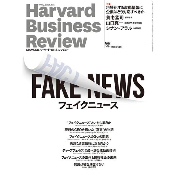 【定期購読】DIAMONDハーバード・ビジネス・レビュー [毎月10日・年間12冊分]