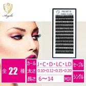 ★120206_2_【Angelic】プレミアムセーブルシングル 長さMIX.jpg