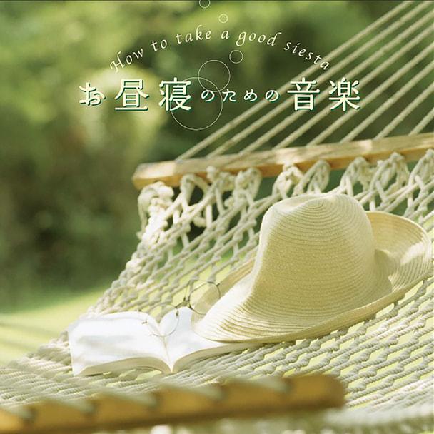 【CD】 お昼寝のための音楽