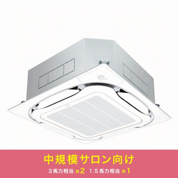 ダイキン 業務用エアコン(中規模サロン向けパッケージ3) 1