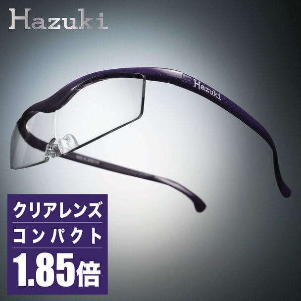【ハズキルーペ】クリアレンズ コンパクト 1.85倍 紫 1
