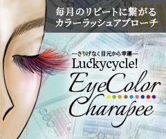 luckycycle.jpg