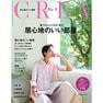 【定期購読】CREA (クレア)[7日発売・年間10冊分]