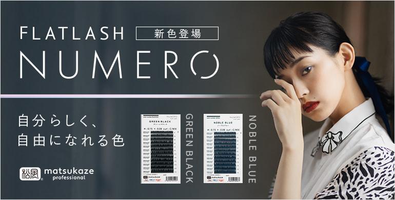 松風 NUMERO フラットラッシュ・カラーシリーズ GREEN BLACK & NOBLE BLUE