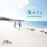 【CD】海カフェ・ラブ~ウクレレ・ハワイ