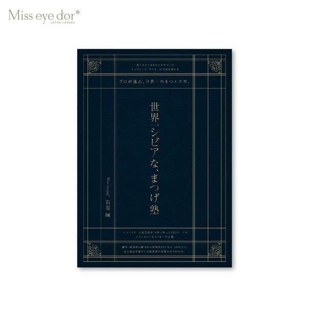 【Miss eye d'or】「世界一シビアな、まつげ塾」テキスト 1
