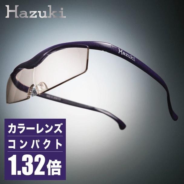【ハズキルーペ】カラーレンズ コンパクト 1.32倍 紫 1
