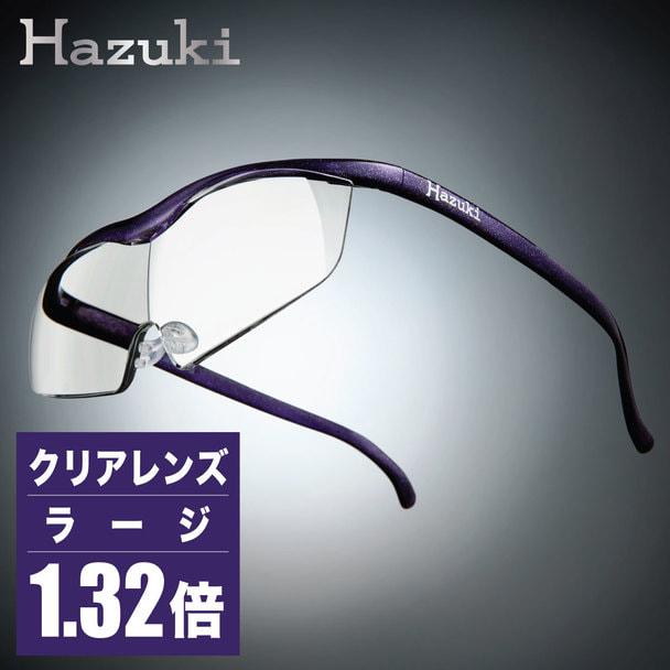 【ハズキルーペ】クリアレンズ ラージ 1.32倍 紫 1