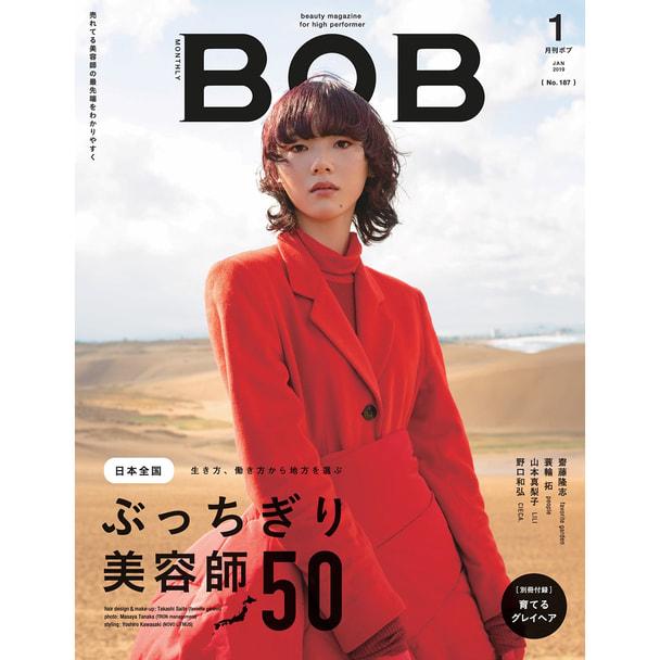 【定期購読】月刊BOB(ボブ)[毎月1日・年間12冊分]