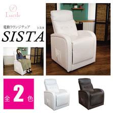 電動ラウンジチェア SISTA-シスタ-