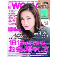 【定期購読】日経ウーマン [毎月7日・年間12冊分]