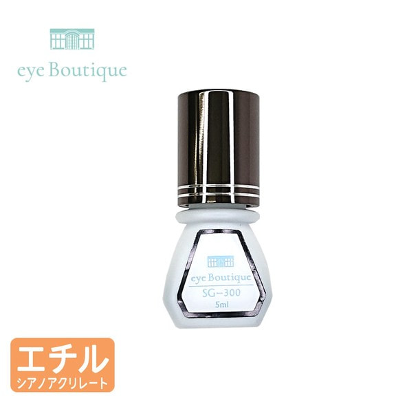 【eye Boutique】セットアップグルー SG-300 5ml 1
