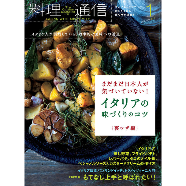 【定期購読】料理通信 [毎月6日・年間12冊分]