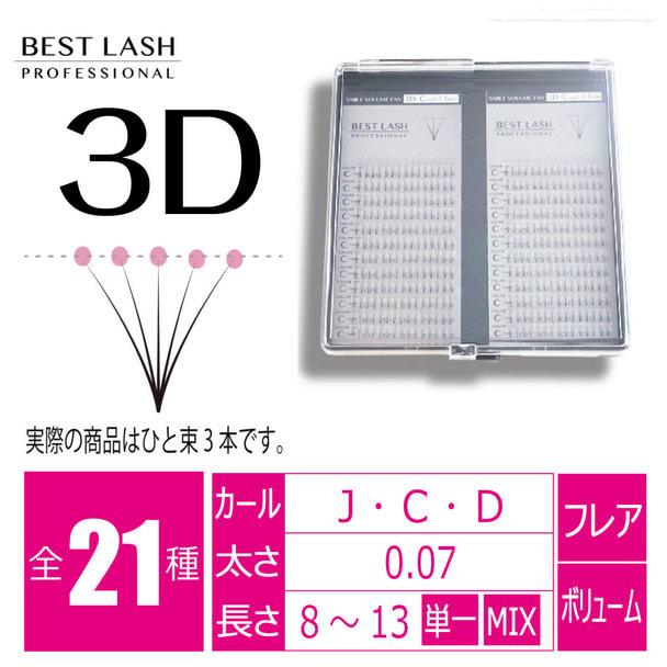 3Dセーブルボリュームファン Jカール[太さ0.07][長さ13mm] 1