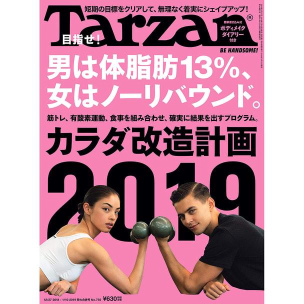 【定期購読】Tarzan (ターザン) [毎月第2、4木曜日・年間23冊分]