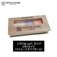 【VENUS COSME】Lifting curlロット S/M/Lセット(ストレートタイプカール)