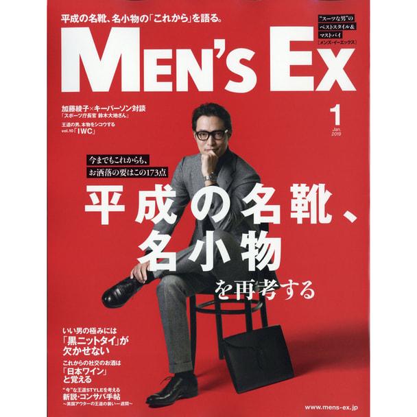 【定期購読】MEN'S EX (メンズイーエックス) [毎月6日・年間12冊分]
