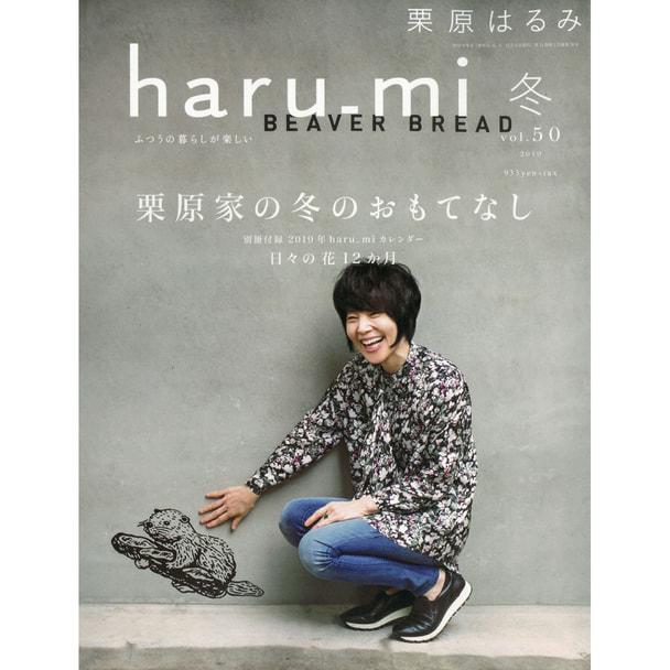 【定期購読】栗原はるみ haru_mi [季刊誌・年間4冊分]