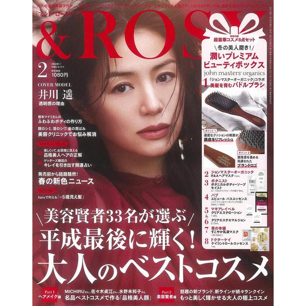 【定期購読】&ROSY (アンドロージー) [毎月22日・年間12冊分]