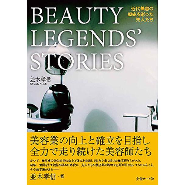 近代美容の歴史を彩った先人たち BEAUTY LEGENDS' STORIES 著/並木孝信