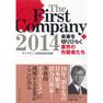 The First Company2014 -未来を切りひらく業界の先駆者たち