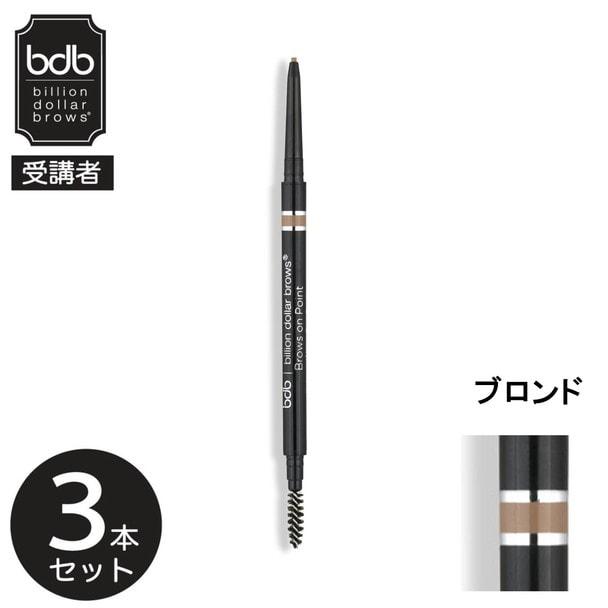 【bdb受講者】マイクロブロウペンシル(ブロンド)×3本