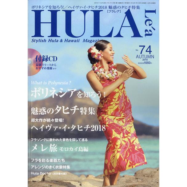 【定期購読】HULA Le'a (フラレア) [季刊誌・年間4冊分]